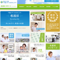 看護部採用サイト - 医療法人社団 誠馨会 千葉メディカルセンター