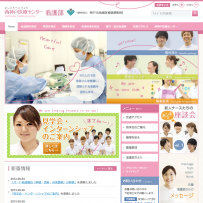 西神戸医療センター 看護部 - We dedicate our work to helping you live a healthy life