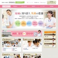看護師採用サイト|医療法人医徳会 真壁病院(宮城県東松島市)