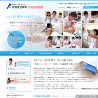 福岡 甘木 看護師 採用|-看護師採用サイト- 医療法人社団 医王会 朝倉健生病院