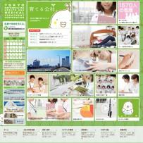 -看護師なっぴー-の看護師採用情報サイト|東京都保健医療公社