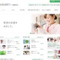 公益財団法人 東京都保健医療公社 多摩北部医療センター 看護師採用