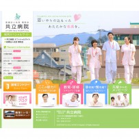 医療法人社団 親和会 採用スペシャルサイト