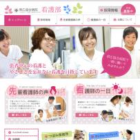帯広協会病院 看護部求人サイト - 帯広協会病院