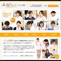 長崎リハビリテーション病院 看護師採用サイト