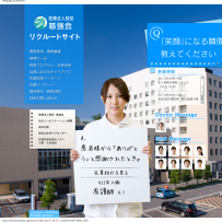 医療法人財団 慈強会リクルートサイト   医師・看護師採用   愛媛県松山市