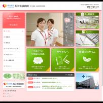 松江生協病院 採用情報サイト