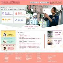 順天堂大学医学部附属静岡病院 助産師・看護師募集サイト