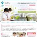 杉岡記念病院 看護師採用サイト