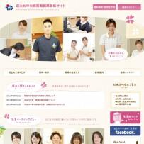 田主丸中央病院看護師募集サイト (1)