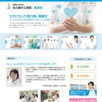 愛知県名古屋市 医療法人偕行会 名古屋共立病院|看護部|