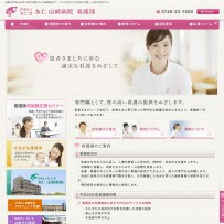 医療法人友仁会 友仁 山崎病院 看護部 (1)