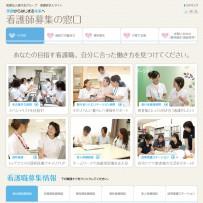医療法人偕行会グループ 看護師求人サイト