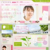 総合リハビリテーションセンター城南病院の看護部サイト