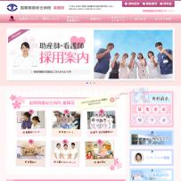 国際親善総合病院 看護部|横浜市 看護師募集