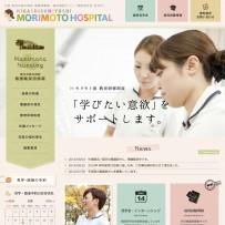 大阪市|東住吉森本病院 新卒 中途 看護師求人情報サイト《病院見学会受付中》