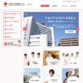 日本赤十字社医療センター 看護部