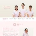 北須磨病院看護部 採用ページ