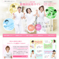 看護師採用サイト 医療法人田中会 武蔵ヶ丘病院