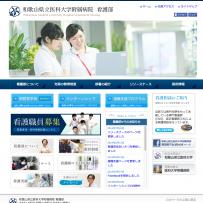 和歌山県立医科大学附属病院看護部