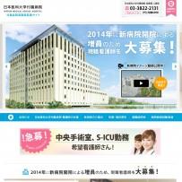 日本医科大学付属病院 看護師募集サイト