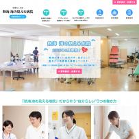 医療法人社団 熱海 海の見える病院 看護師採用サイト