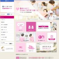 市立豊中病院看護部 看護師募集サイト