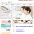 草津総合病院看護部|HOME