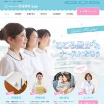 【荻窪病院 看護部公式サイト】東京都杉並区の看護師求人です