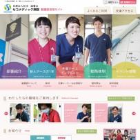 HOME | 医療法人社団誠馨会セコメディック病院看護部サイト