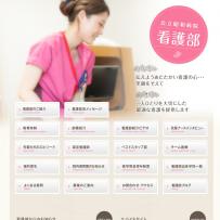 公立昭和病院 公立昭和病院看護師募集ページ