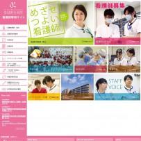 安城更生病院 看護部専用サイト