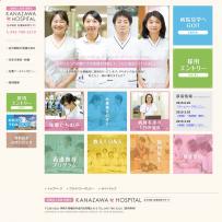 看護師採用サイト   トップページ   医療法人社団景翠会 金沢病院グループ