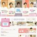 順天堂大学医学部附属浦安病院|看護師採用サイト