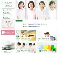 友田病院|看護師採用サイト