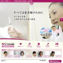 HOME | 看護部採用ホームページ 医療法人社団創進会 みつわ台総合病院