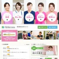 今給黎総合病院 看護師採用サイト