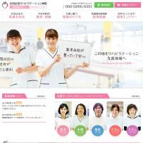 会田記念リハビリテーション病院 看護師採用サイト