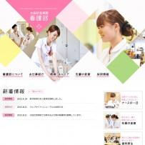 富士重工業健康保険組合 太田記念病院 看護部サイト