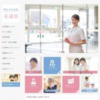 看護部サイト   熊本市民病院