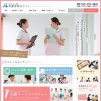 福岡県 糸島市の看護師募集サイトなら井上病院 看護サイト   福岡県 糸島市