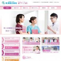 草津総合病院看護部|看護部の紹介