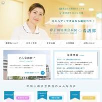 【公式】岸和田徳洲会病院看護部