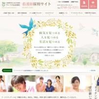 看護師募集|ヴォーリズ記念病院 看護師採用サイト|滋賀県近江八幡市