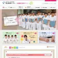 岡山医療センター看護職員募集サイト