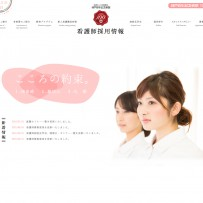 看護師採用情報|神戸百年記念病院のコピー