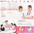 【総合病院国保旭中央病院】(千葉)看護師リクルート求人情報のコピー