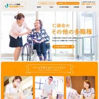 医療法人社団 仁誠会 採用サイト