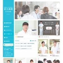 下関市の看護師・介護士 求人・採用情報|武久病院