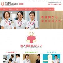 武蔵野徳洲会病院 看護部   トップページ